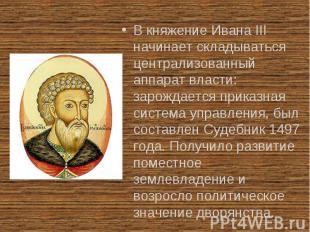 В княжение Ивана III начинает складываться централизованный аппарат власти: заро