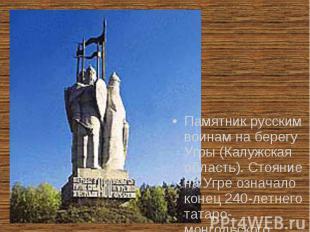 Памятник русским воинам на берегу Угры (Калужская область). Стояние на Угре озна
