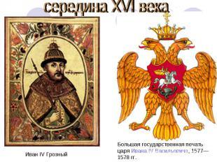 середина XVI века Иван IV Грозный Большая государственная печатьцаря Ивана IV Ва