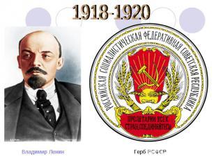 1918-1920 Владимир Ленин Герб РСФСР