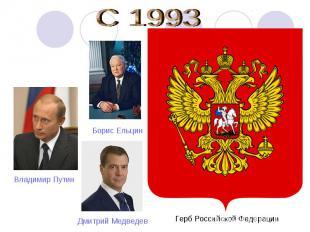 С 1993 Герб Российской Федерации