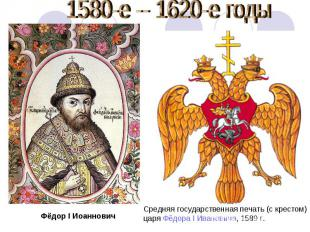 1580-е -- 1620-е годыФёдор I Иоаннович Средняя государственная печать (с крестом