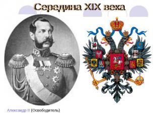 Середина XIX века Александр II (Освободитель)