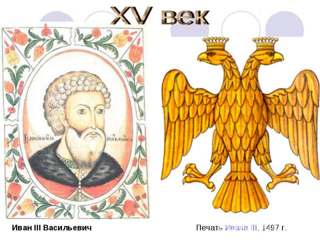 XV век ИванIII Васильевич Печать Ивана III, 1497 г.