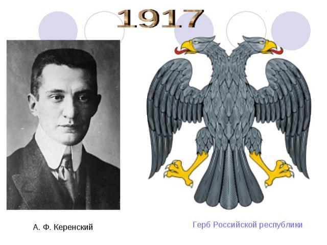 1917 А. Ф. Керенский Герб Российской республики