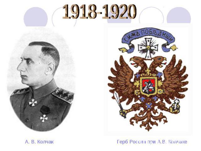 1918-1920 А. В. Колчак Герб России при А.В. Колчаке