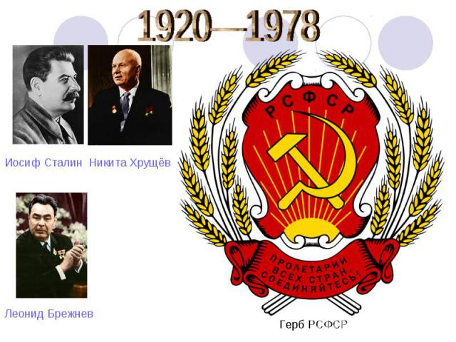 1920—1978Герб РСФСР