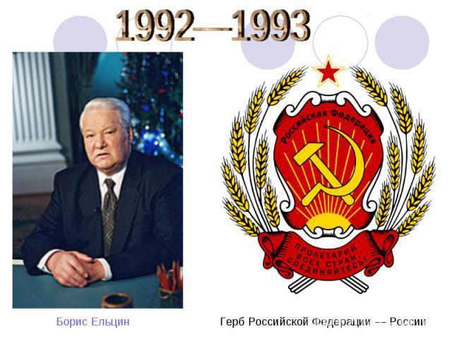 1992—1993Герб Российской Федерации — России