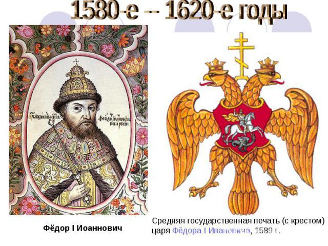1580-е -- 1620-е годыФёдор I Иоаннович Средняя государственная печать (с крестом)царя Фёдора I Ивановича, 1589 г.