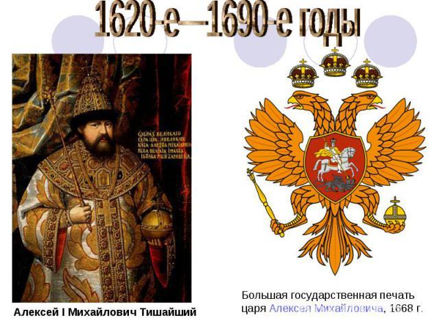 1620-е—1690-е годы Алексей I Михайлович Тишайший Большая государственная печатьцаря Алексея Михайловича, 1668 г.