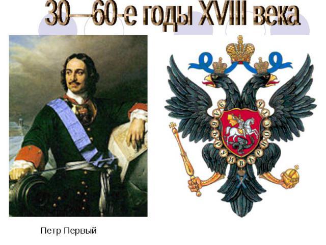 30—60-е годы XVIII века Петр Первый
