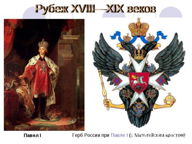 Рубеж XVIII—XIX веков Павел I Герб России при Павле I (с Мальтийским крестом)