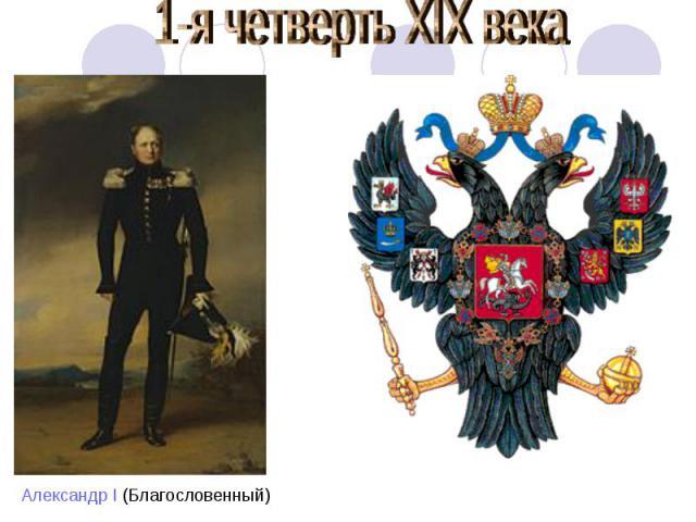 1-я четверть XIX века Александр I (Благословенный)