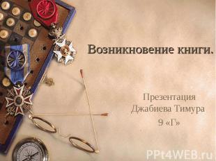 Возникновение книги. Презентация Джабиева Тимура 9 «Г»