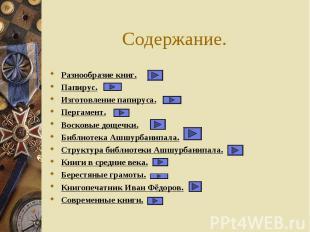 Содержание. Разнообразие книг.Папирус.Изготовление папируса.Пергамент.Восковые д