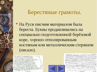 Берестяные грамоты. На Руси писчим материалом была береста. Буквы продавливались