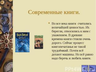 Современные книги. Во все века книги считались величайшей ценностью. Их берегли,