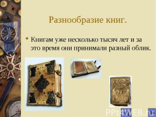 Разнообразие книг. Книгам уже несколько тысяч лет и за это время они принимали р