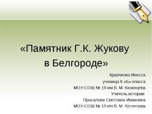 «Памятник Г.К. Жукову в Белгороде» Кравченко Инессаученица 9 «Б» классаМОУ-СОШ №