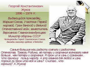 Георгий КонстантиновичЖуков1896 – 1974 гг. Выдающийся полководец ,Маршал Союза,