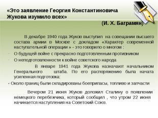 «Это заявление Георгия Константиновича Жукова изумило всех» (И. Х. Баграмян) В д
