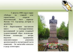 5 августа 1998 года в парке «Победа» на главной алле торжественно открыли металл
