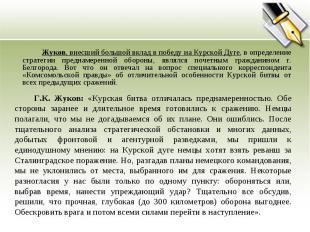 Жуков, внесший большой вклад в победу на Курской Дуге, в определение стратегии п