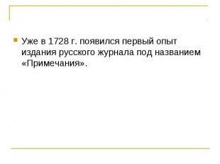 Уже в 1728 г. появился первый опыт издания русского журнала под названием «Приме