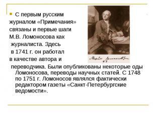 С первым русским журналом «Примечания» связаны и первые шаги М.В. Ломоносова как