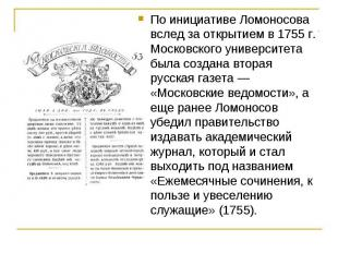 По инициативе Ломоносова вслед за открытием в 1755 г. Московского университета б