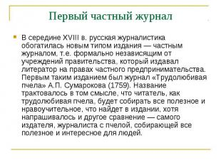 Первый частный журнал В середине XVIII в. русская журналистика обогатилась новым