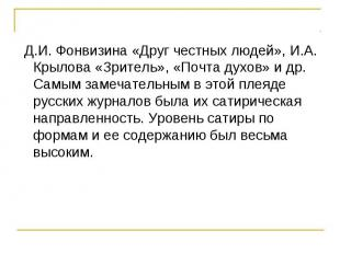 Д.И. Фонвизина «Друг честных людей», И.А. Крылова «Зритель», «Почта духов» и др.