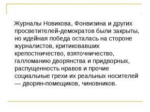Журналы Новикова, Фонвизина и других просветителей-демократов были закрыты, но и