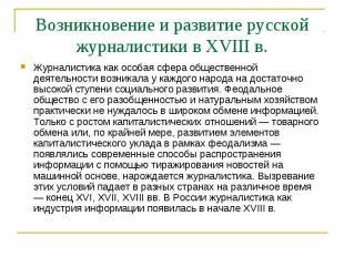 Возникновение и развитие русской журналистики в XVIII в. Журналистика как особая