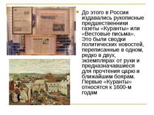 До этого в России издавались рукописные предшественники газеты «Куранты» или «Ве