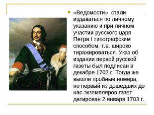 «Ведомости» стали издаваться по личному указанию и при личном участии русского ц