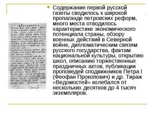Содержание первой русской газеты сводилось к широкой пропаганде петровских рефор