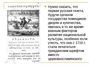 Нужно сказать, что первая русская газета, будучи органом государства помещиков-д