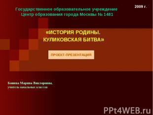 Государственное образовательное учреждение Центр образования города Москвы № 148