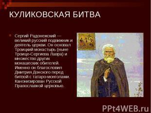КУЛИКОВСКАЯ БИТВА Сергий Радонежский — великий русский подвижник и деятель церкв