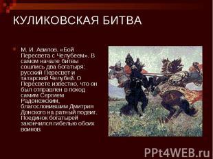 КУЛИКОВСКАЯ БИТВА М. И. Авилов. «Бой Пересвета с Челубеем». В самом начале битвы