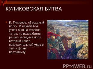КУЛИКОВСКАЯ БИТВА И. Глазунов. «Засадный полк». В начале боя успех был на сторон