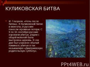 КУЛИКОВСКАЯ БИТВА И. Глазунов. «Ночь после битвы». В Куликовской битве и монголы