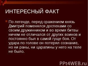 ИНТЕРЕСНЫЙ ФАКТ По легенде, перед сражением князь Дмитрий поменялся доспехами со
