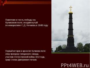 Памятник в честь победы на Куликовом поле, воздвигнутый по инициативе С.Д. Нечае