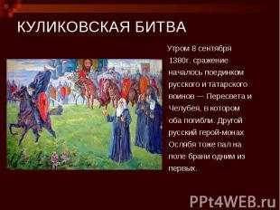 КУЛИКОВСКАЯ БИТВА Утром 8 сентября 1380г. сражение началось поединком русского и