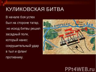 КУЛИКОВСКАЯ БИТВА В начале боя успех был на стороне татар, но исход битвы решил