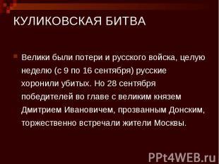 КУЛИКОВСКАЯ БИТВА Велики были потери и русского войска, целую неделю (с 9 по 16