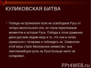 КУЛИКОВСКАЯ БИТВА Победа на Куликовом поле не освободила Русь от татаро-монгольс