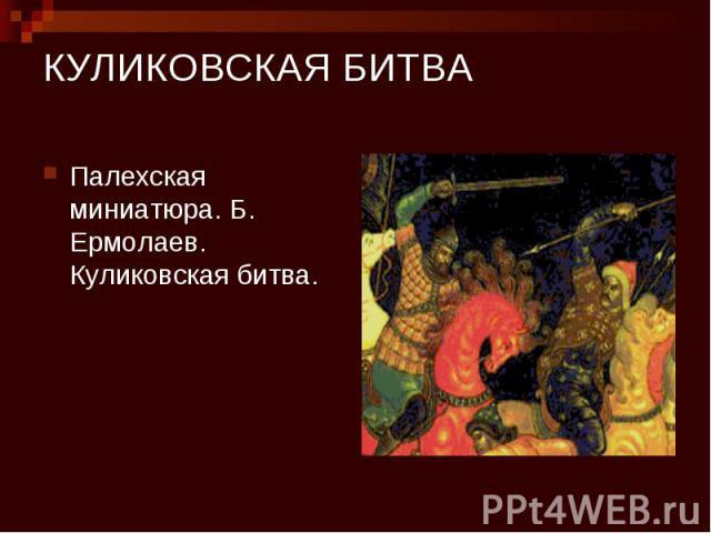 КУЛИКОВСКАЯ БИТВА Палехская миниатюра. Б. Ермолаев. Куликовская битва.